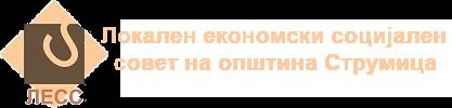 Локален економски социјален совет
